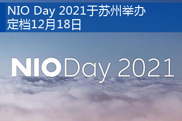 NIO Day 2021定档12月18日