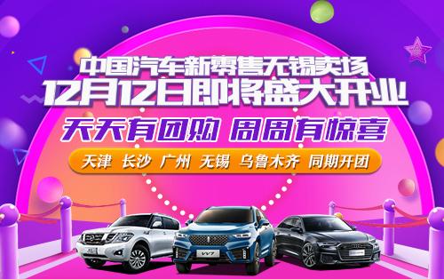双十二全国团购震撼开启—中国汽车新零售无锡卖场