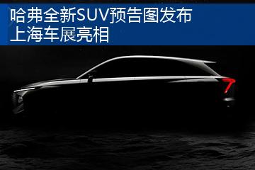 哈弗全新SUV预告图发布