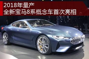 2018年量产 全新宝马8系概念车首次亮相