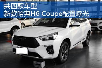 共四款车型 新款哈弗H6 Coupe配置曝光
