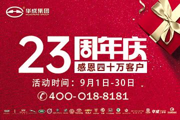 华成集团23周年庆 感恩四十万客户