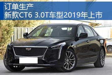 订单生产 新款CT6 3.0T车型2019年上市