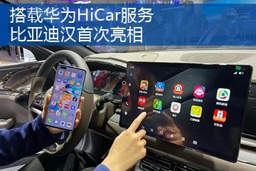 比亚迪汉搭载华为HiCar服务