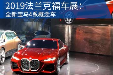 2019法兰克福车展:全新宝马4系概念车