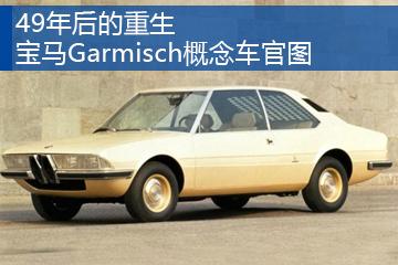49年后的重生 宝马Garmisch概念车官图