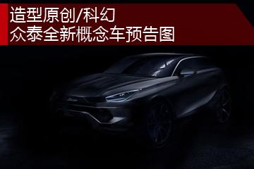 造型原创/科幻 众泰全新概念车预告图