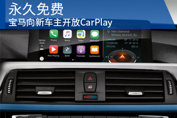 永久免费 宝马向新车主开放CarPlay