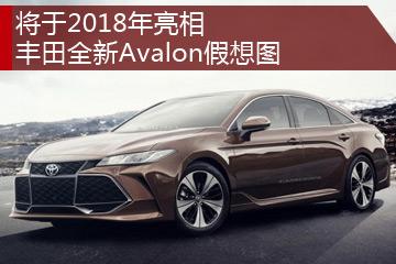 将于2018年亮相 丰田全新Avalon假想图