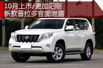 10月上市/更加阳刚 新款普拉多官图泄露