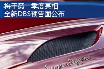 将于第二季度亮相 全新DBS预告图公布
