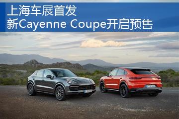 上海车展首发 新Cayenne Coupe开启预售