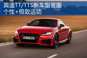 奥迪TT/TTS新车型官图