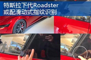 特斯拉下代Roadster或配滑动式指纹识别