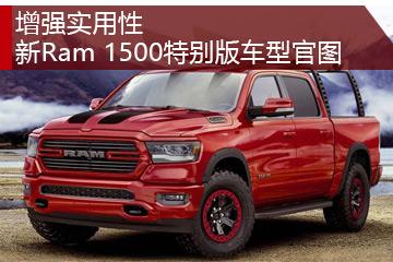 增强实用性 新Ram 1500特别版车型官图