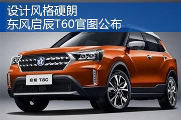 设计风格硬朗 东风启辰T60官图公布