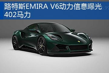 路特斯EMIRA V6动力信息曝光