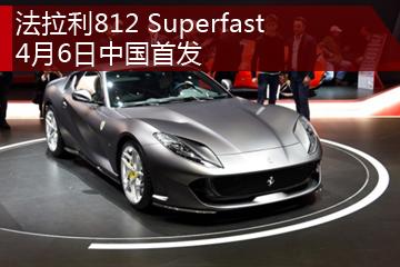法拉利812 Superfast 4月6日中国首发