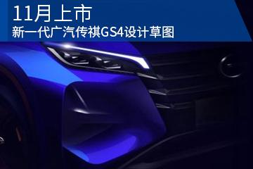 11月上市 新一代广汽传祺GS4设计草图