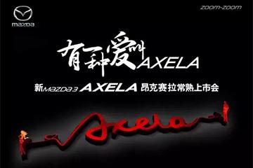【常熟豪骏】有一种爱叫Axela 新Mazda3 Axela常熟上市发布会