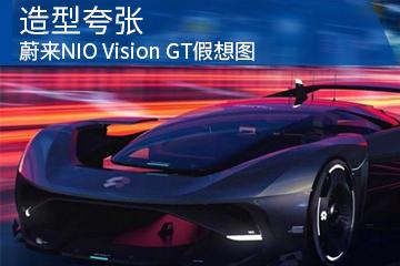 造型夸張 蔚來NIO Vision GT假想圖