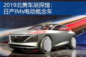 2019北美车展探馆:日产IMs电动概念车