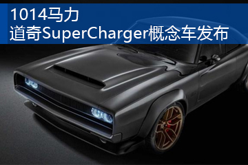 1014马力 道奇SuperCharger概念车发布