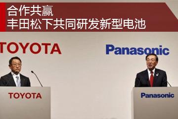 合作共赢 丰田松下共同研发新型电池