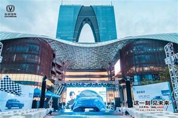 10.69万起 长安CS75 PLUS华东区震撼上市
