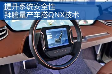 提升系统安全性 拜腾量产车搭QNX技术