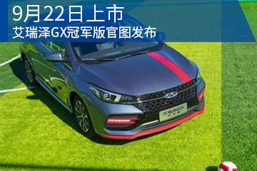 9月22日上市 艾瑞泽GX冠军版官图发布