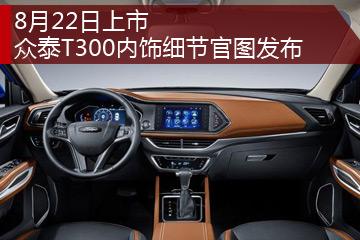 8月22日上市 众泰T300内饰细节官图发布