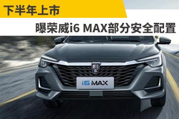 下半年上市 曝荣威i6 MAX部分安全配置