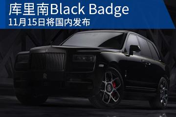 库里南Black Badge 11月15日将国内发布