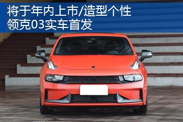 将于年内上市/造型个性 领克03实车首发