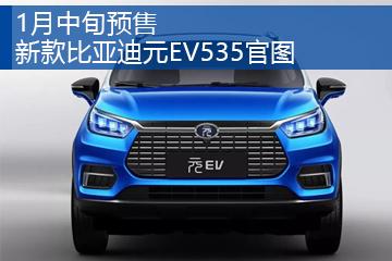 1月中旬预售 新款比亚迪元EV535官图
