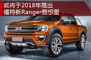 或将于2018年推出 福特新Ranger假想图