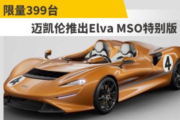 限量399台 迈凯伦推出Elva MSO特别版