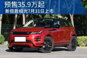 预售35.9万起 新揽胜极光7月31日上市