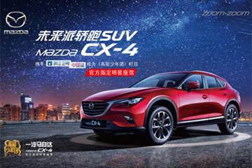 未来派轿跑SUV马自达CX-4与您相约黄河路欧尚店