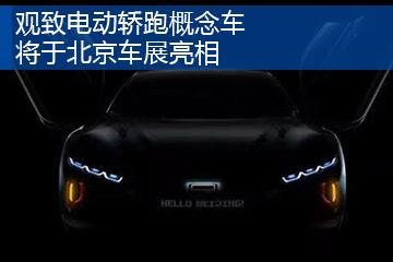 观致电动轿跑概念车将于北京车展亮相