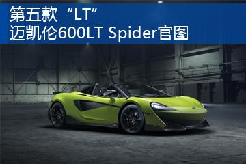 """第五款""""LT"""" 迈凯伦600LT Spider官图"""