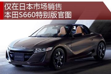 仅在日本市场销售 本田S660特别版官图