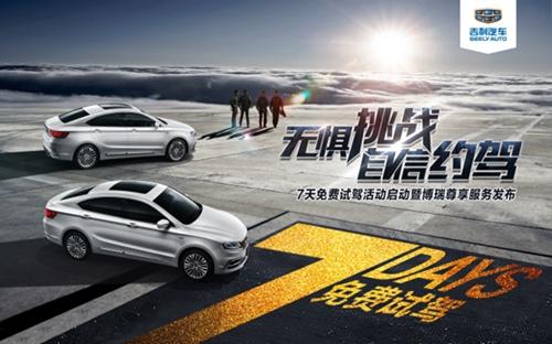 史上首个7天免费试驾 开创中国汽车高端服务新标杆