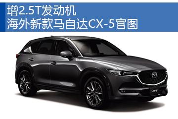 增2.5T发动机 海外新款马自达CX-5官图