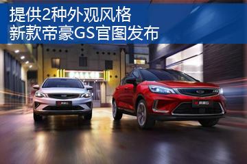 提供2种外观风格 新款帝豪GS官图发布