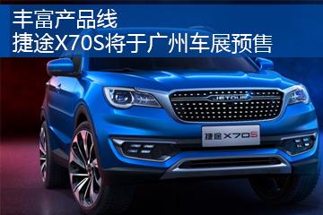 丰富产品线 捷途X70S将于广州车展预售