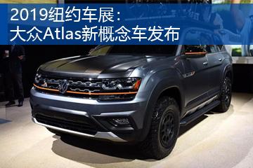 2019纽约车展:大众Atlas新概念车发布