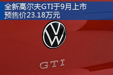 高尔夫GTI将于9月正式上市