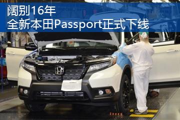 阔别16年 全新本田Passport正式下线
